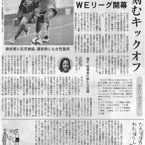 歴史刻むキックオフ 【ジェンダー平等へ】WEリーグ開催/選手・指導者に新たな目標 元日本代表・U19代表コーチ:宮本ともみさん・・・「赤旗」日曜版記事