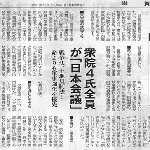 検証・自民党政治 衆院4氏全員が「日本会議」/戦争法・土地規制法・・命よりも軍事強化を優先 ・・・滋賀民報記事
