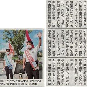 青年が日本共産党:大平氏と宣伝/広島 だから共産党 自分の言葉で・・・今日の赤旗記事