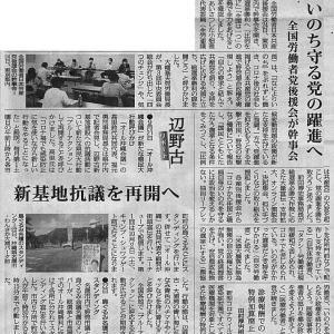 いのち守る党の躍進へ/全国労働者日本共産党後援会が幹事会・・・今日の赤旗記事