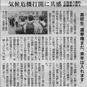 気候危機打開に共感  北海道八雲町 日本共産党:紙議員が訴え/高校生「選挙権まだ、来年は入れます」・・・今日の赤旗記事