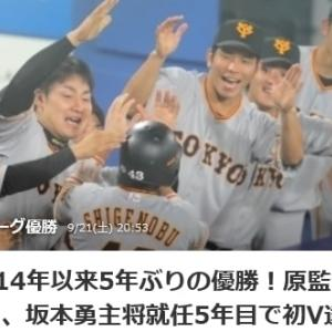 巨人G5年ぶりのリーグ優勝