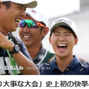 渋野日向子選手の高笑いが聞えるぞ