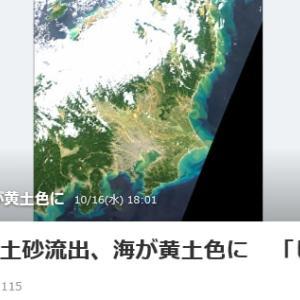 台風19号の水害被害を憂る