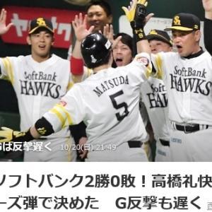 Gは2連敗・日本シリーズ