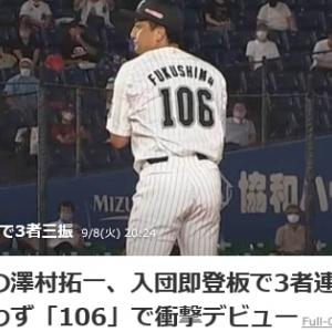 澤村投手即登板で3者3振を奪う