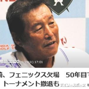 ジャンボ尾崎選手引退へ