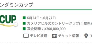 優勝賞金5400万を懸けて