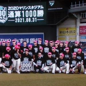 祝!!・1000勝