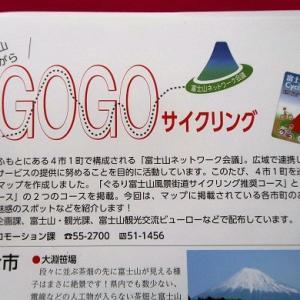 富士山見ながらGOGOサイクリング♪