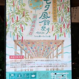 お散歩~七夕風鈴祭り♪富知六所浅間神社さん