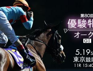 優駿牝馬(G1)-展望-