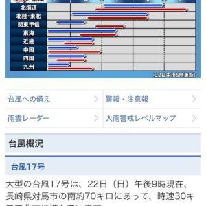お彼岸の中、今まさに「台風17号」真っ只中のわたくし地方です!