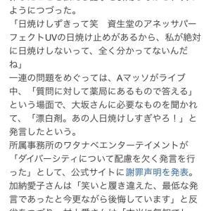 大坂なおみさんのコメントが秀逸!そして、いよいよ消費税10%になりましたね。