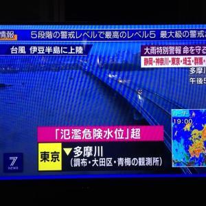 「台風19号」警戒レベル5が発令され、娘も避難しました!