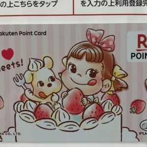 ღ❤ღ´ェ`*) 「楽天ポイントカード」 せっかく作るならカワイイ方がいいかな ♡