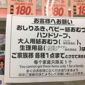 「熊本地震」で経験済みなので、わかっていても行動してしまうのです、、、
