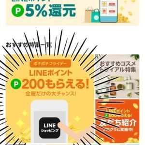 (; ゚ ロ゚) LINEショッピング 「ポチポチフライデー」 対象ショップのAmazonが消えた!