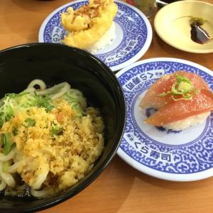 (*´∇`)ノ 〜♪ 「くら寿司」行くなら、平日は限定の130円うどん食べなきゃね !