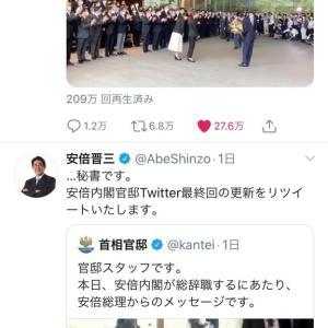 「菅内閣」始動 ! 安倍さんお疲れさまでした・・・ そして、約8年間のありがとう。