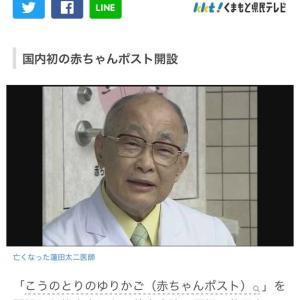 開設当初の「赤ちゃんポスト」は、かなり衝撃的でしたよね。*こうのとりのゆりかご、蓮田理事長お亡くなりに。