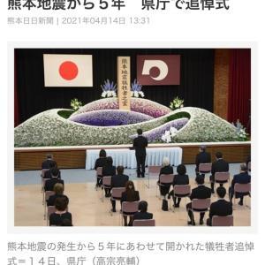 「熊本地震」 昨日のことのようなのに、もう5年も経ってしまったのですね 、、、