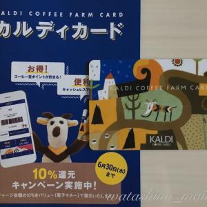 ☕︎ 「カルディ」 コーヒー豆のポイントカードが変わりましたね。