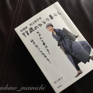 📖 わたしも読みました! 料理研究家の村上祥子さんの記事を昨日見掛けたので 、、、