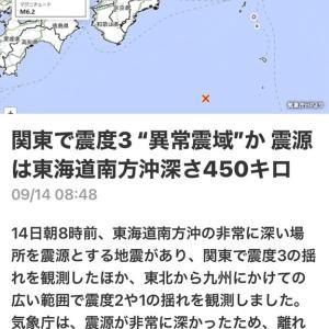 今朝の関東地方の揺れは「異常震域」だったんですね、熊本も昨日揺れたんですよ。