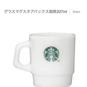 スタバのファイヤーキングマグが販売されたけど。 *Starbucks