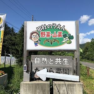北海道2020に行ってきました ⑥富良野~名寄 その2