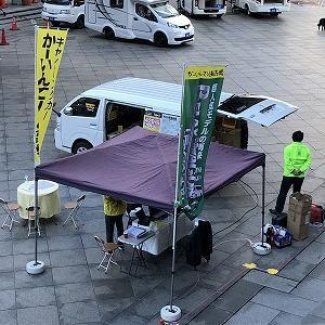 関西キャンピングカー商談会2020に行ってきました 10/24-25