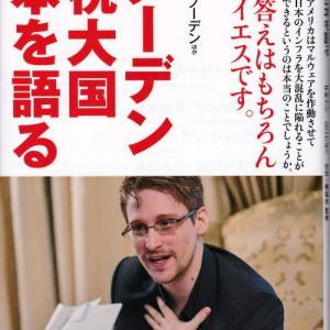 自由人権協会監修 スノーデンほか『スノーデン 監視大国日本を語る』2018年8月 集英社新書