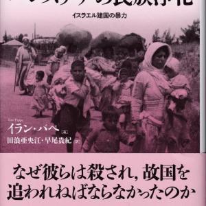 イラン・パペ 『パレスチナの民族浄化』 /シュロモー・サンド『ユダヤ人の起源』1-1