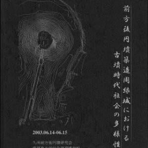 雑誌探索日録 研究会・シンポジウム1-1