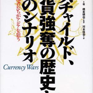 宋鴻兵『ロスチャイルド 通貨強奪の歴史とそのシナリオ』2009ランダムハウス講談社
