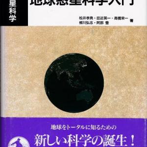 3.11東日本大震災、9.06北海道胆振東部地震の後で思い出すこと