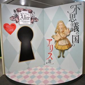 そごう美術館で、 『不思議の国のアリス展』 を観ました。