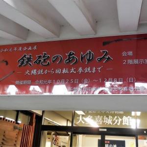 千葉県立中央博物館 大多喜城分館で、 『鉄砲のあゆみ ―火縄銃から回転式拳銃まで―』 を観ました。