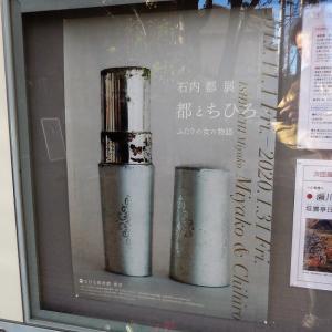 ちひろ美術館・東京で、 『石内都展 都とちひろ ふたりの女の物語』 を見ました。