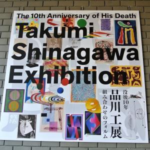練馬区立美術館で、 『没後10年 品川工展 組み合わせのフォルム』 を観ました。