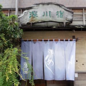"""『深川宿 本店』 で """"深川めし"""" を食べました。"""