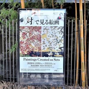 根津美術館で、 『〈対〉 で見る絵画』 を見ました。