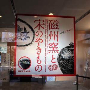 静嘉堂文庫美術館で、 『磁州窯と宋のやきもの』 を見ました。