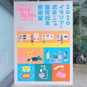 板橋区立美術館で、 『2020 イタリア・ボローニャ国際絵本原画展』 を見ました。
