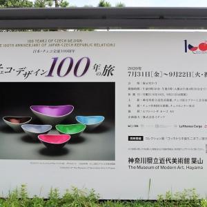 神奈川県立近代美術館 葉山で、 『日本・チェコ交流100周年 チェコ・デザイン100年の旅 』 を見ました。