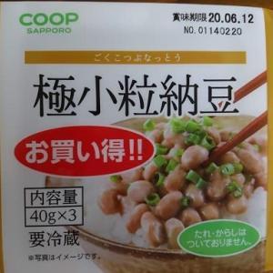 コープ極小こつぶ納豆