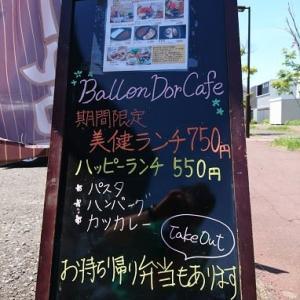 「バロンドールカフェ」の「ハッピーランチ」
