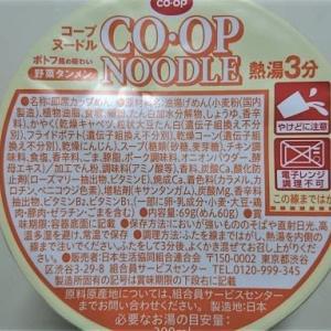 コープヌードル ポトフ風の味わい 野菜タンメン