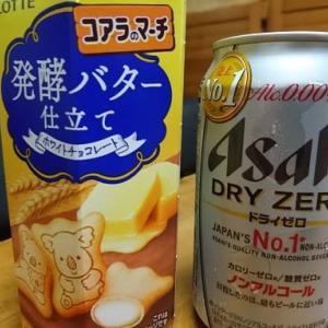 ロッテ コアラのマーチ<発酵バター仕立て>